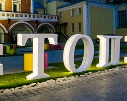 "Congratulation of the ""TOP-1000"" Rating Winners in ""Romanov Dvor"""