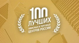 ​Romanov Dvor Makes it to Russia's Top-100 Office and Shopping Centers — 2017